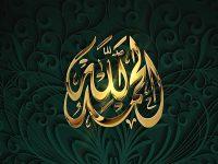 Kata-Kata Bersyukur kepada Allah - Kaligrafi Alhamdulillah
