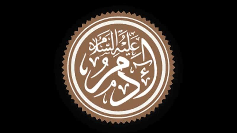 Kisah Nabi Adam As Lengkap - Nabi Adam Alaihissalam