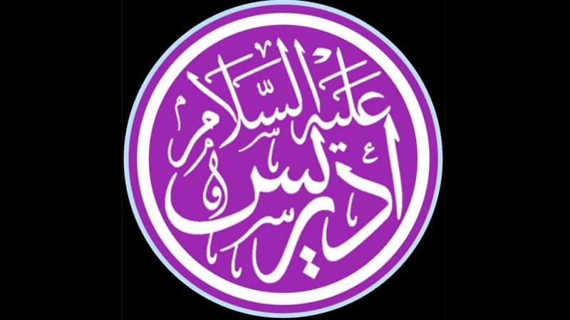 Kisah Lengkap Nabi Idris As - Kaligrafi Nama Idris